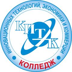 Омский торгово-экономический колледж им. Г.Д. Зуйковой