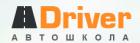 «Драйвер», автошкола