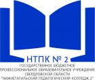 Нижнетагильский педагогический колледж № 2