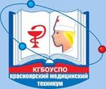 Красноярский медицинский техникум