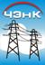 Челябинский энергетический колледж им. С.М. Кирова