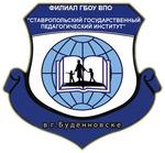 Буденновский филиал Ставропольского государственного педагогического института