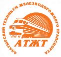Алатырский техникум железнодорожного транспорта Самарского государственного университета путей сообщения