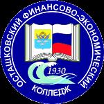 Осташковский финансово-экономический колледж Финансового университета при Правительстве Российской Федерации