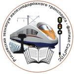Ртищевский техникум железнодорожного транспорта Самарского государственного университета путей сообщения