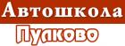 «Пулково», автошкола