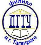 Таганрогский филиал Донского государственного технического университета