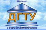 Волгодонский филиал Донского государственного технического университета