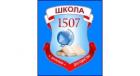 Школа № 1507