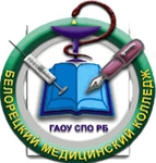Белорецкий медицинский колледж