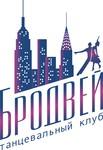 Танцевальный клуб «Бродвей»