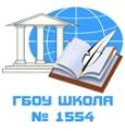 Школа № 1554