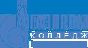 Газпром колледж Волгоград