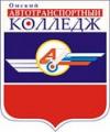 Омский автотранспортный колледж