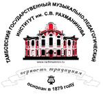 Тамбовский государственный музыкально-педагогический институт им. С.В. Рахманинова