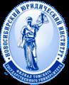 Новосибирский юридический институт (филиал) Национального исследовательского Томского государственного университета