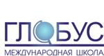 Международная школа «Глобус»