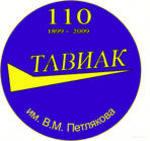 Таганрогский авиационный колледж им. В.М.Петлякова