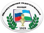 Месягутовский педагогический колледж