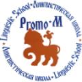Средняя общеобразовательная школа «Промо-М»