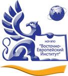 Восточно-Европейский институт