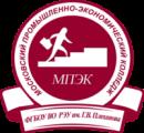 Московский промышленно-экономический колледж Российского экономического университета имени Г.В. Плеханова