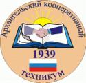 Архангельский кооперативный техникум