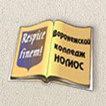 Воронежский колледж «НОМОС»