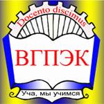 Воронежский государственный промышленно-экономический колледж