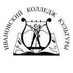 Ивановский колледж культуры