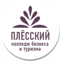 Плесский колледж бизнеса и туризма