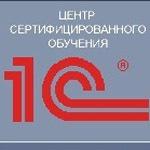 Центр сертифицированного обучения 1С. «РЕТ»