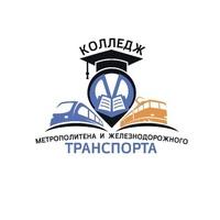 Колледж метрополитена Санкт-Петербурга