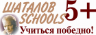 Школа-студия Шаталова