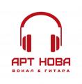 «Арт Нова», студия вокала и гитары