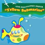 Клуб иностранных языков «Желтая подводная лодка»