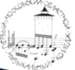 Первый Московский областной музыкальный колледж