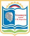 Межрегиональный центр компетенций - Техникум  имени С.П. Королева