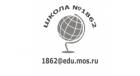 Школа № 1862