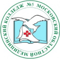 Московский областной медицинский колледж № 5