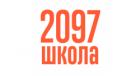 Школа № 2097