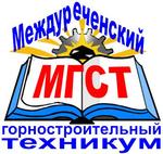 Междуреченский горностроительный техникум