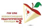 Новокузнецкий педагогический колледж № 2