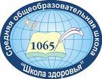 Средняя общеобразовательная школа «Школа здоровья» N 1065