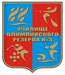Московское среднее специальное училище олимпийского резерва № 3