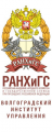 Волгоградский институт управления Российской академии народного хозяйства и государственной службы при Президенте РФ