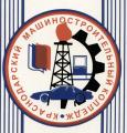 Краснодарский машиностроительный колледж