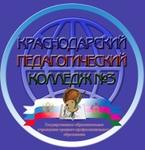 Краснодарский педагогический колледж № 3