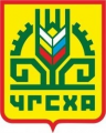 ЧГСХА, экономический факультет