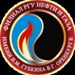 Оренбургский филиал Российского государственного университета нефти и газа им. И.М. Губкина